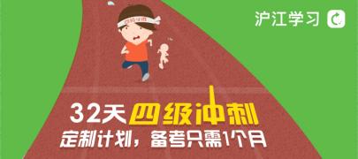 沪江学习2.0.1版——32天四级冲刺宝典!