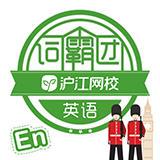 沪江沙龙国际词霸团