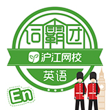 沪江英语词霸团