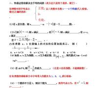 【每日一学】七年级(初一)数学易错题及答案解析(上下册汇总版)