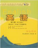 高中英语第八册(外研社选修版)