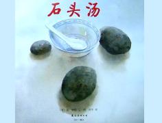 绘本分享:《石头汤》(PPT资源下载)