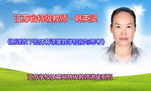 江苏省特级教师系列讲座之二
