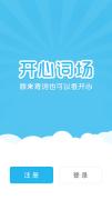 【移动词场】【ios开心词场】苹果iOS开心词场使用指南