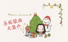 【我爱听英乐】圣诞来了