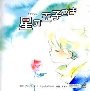 【福利】【朗読CD】《星の王子さま》(保志総一郎 諏訪部順一)(杉田智和 梶裕貴)