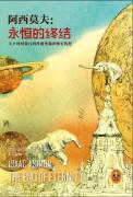 【图书推荐】带你来一场时空之旅——《永恒的终结》