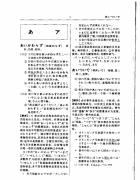 【资源分享】现代日语副词用法词典