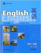 上海牛津英语(高一下)