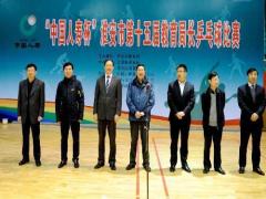 2015年淮安市第十五届教育局长乒乓球赛在金湖举行