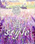 BV♬粤语style