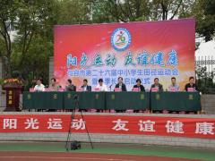 句容市第二十六届中小学生田径运动会暨冬季长跑启动仪式在该市第三中学举行