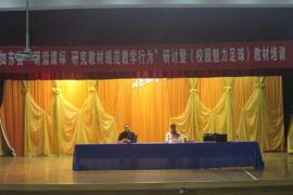 """如东县""""研读课标、研究教材、规范教学行为""""暨《校园魅力足球》教材培训活动成功举办"""