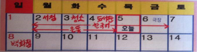 新延世【제5과 하루 생활 一天的生活--5】总练习