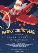 【圣诞特辑】爱在平安夜—小小平安果,送给珍贵的TA(奖励已发)
