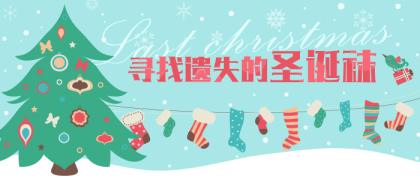 【获奖名单公布】【Last christmas】寻找遗失的圣诞袜,打开有惊喜!