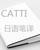 CATTI日语笔译