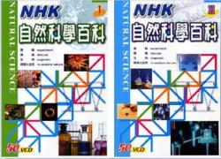 NHK自然科学实验百科 100集+ (RMVB)   普通话 中文繁体字幕