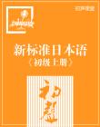 初声·新标准日本语(原创视频)