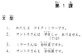【金-N5-①】教材日语---《新标日》+《新编日语》---【0→N5 ❤ 纯干货】