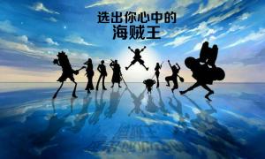(已结束)【One Piece大评选】谁才是你心中的海贼王?