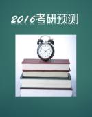 2016考研预测