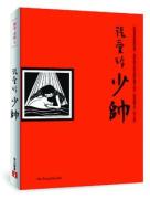 【ishare书屋】第5期——带本书,告别2015年 ————《少帅》