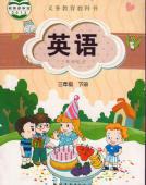 三年级下英语课本【闽教版】