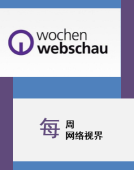 【每周网络视界】Wochenwebschau