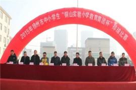 铜山区清华中学获得徐州市中学生硬排球和气排球比赛两项冠军