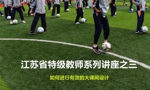江苏省特级教师系列讲座之三