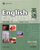 上海牛津英语(高二下)