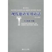【德语语法书】新版《现代德语实用语法》PDF下载