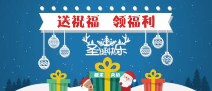 【圣诞福利】全民大放送~