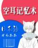 ❀日语空耳记忆术❀