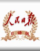 人民日报日语版