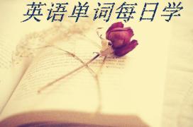 【英语单词每日学】第一期