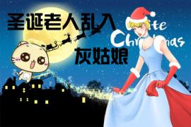"""(已结束)【圣诞救援 · 时空3】圣诞老人乱入""""灰姑娘""""!"""