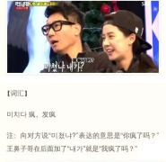 看RunningMan 学韩语2