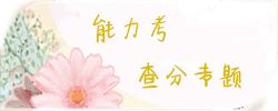 【2015.12日语能力考】查分活动指南