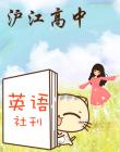 沪江高中英语社刊