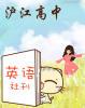 沪江高中沙龙网上娱乐社刊
