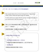 【沪江留学院雅思中心】雅思作文预测+写作互批——2015.5.30