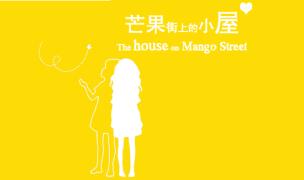 2015年度十佳社刊提名——芒果街上的小屋
