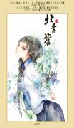 【浮生古典文学社】『原创.笙歌铭夙心』北青萝