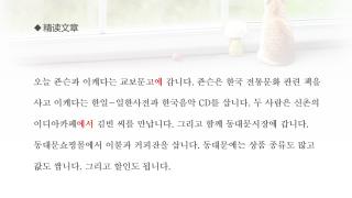 用阅读征服韩语-初级(2)课后区