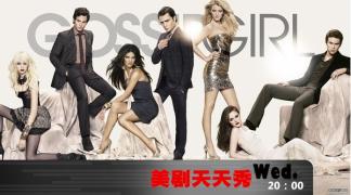 【美剧天天秀】160120 Gossip Girl S03E07-1❀