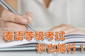【通知】2016年泰语水平考试时间