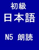 初級日本語 N5朗読