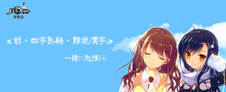 【諺・四字熟語・難読漢字】諺語篇025